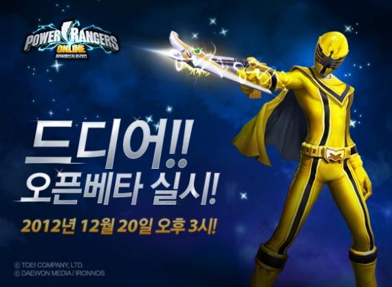 20일'파워레인저온라인'OBT