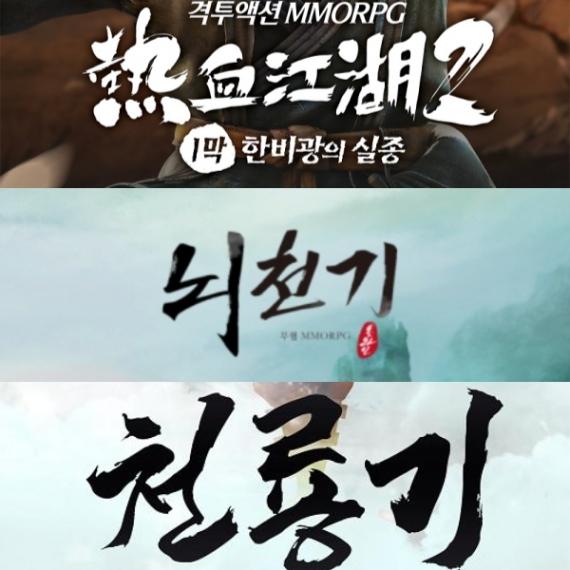 `열강2`등무협게임열풍어디까지?