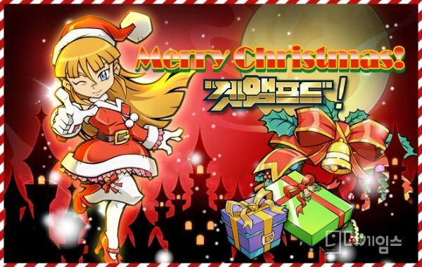온라인게임크리스마스이벤트봇물