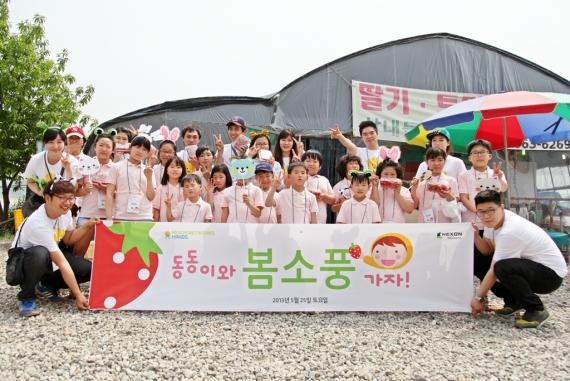 넥슨네트웍스,성남지역아이들과봄소풍