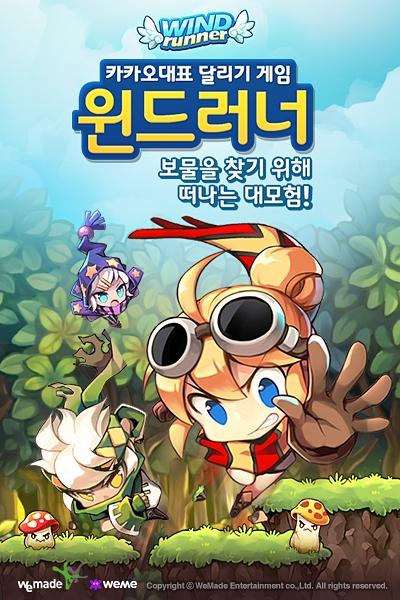 글로벌히트작`윈드러너`100일맞아