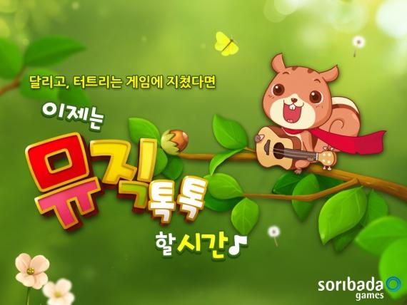 소리바다게임즈,모바일`뮤직톡톡`론칭