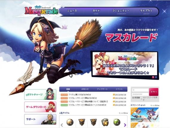 갈라랩`마스커레이드`일본서비스