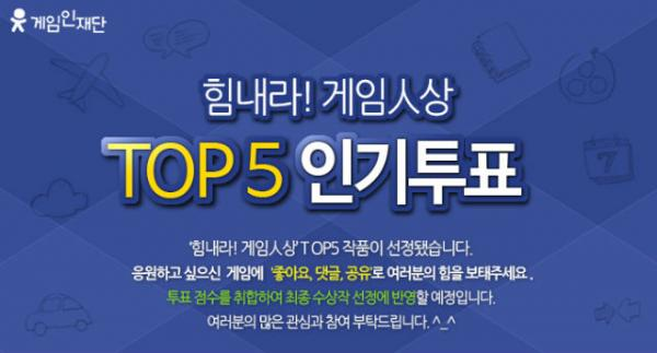 게임인재단,`게임인상`후보작5개선정