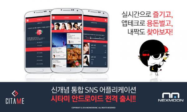 넥스문,모바일SNS`시타미`구글론칭