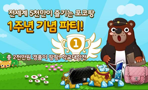 국민퍼즐게임`포코팡`이벌써서비스1주년?
