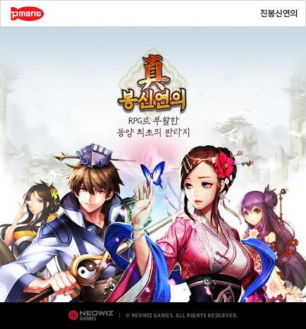 네오위즈모바일RPG`진봉신연의`출시