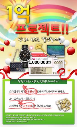모라이즌1억경품걸고`유혹의한수`띄운다