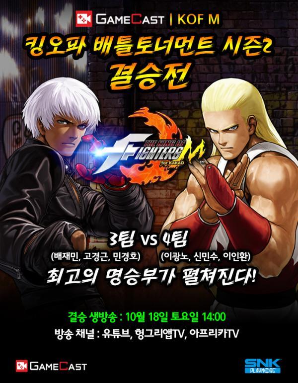 하이원,`KOFM`시즌2결승전치른다
