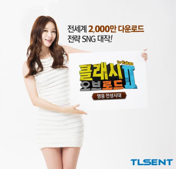 강민경`클래시오보로드2`홍보모델발탁