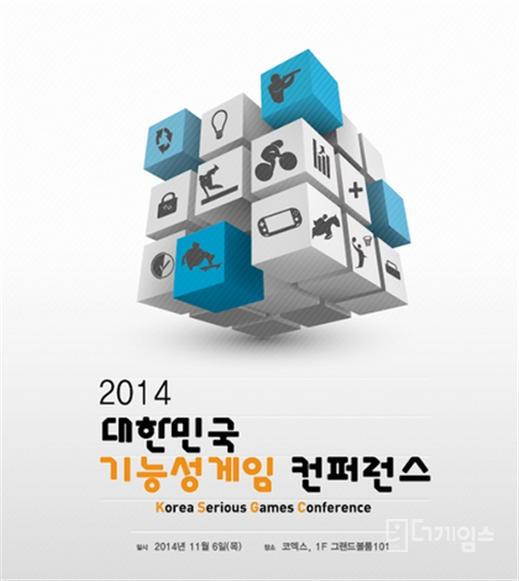 `기능성게임컨퍼런스`오는6일개최