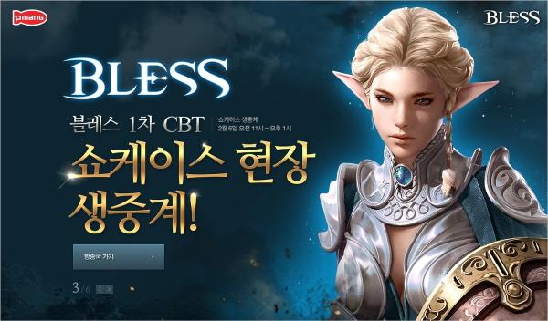 네오위즈,6일`블레스`첫공개