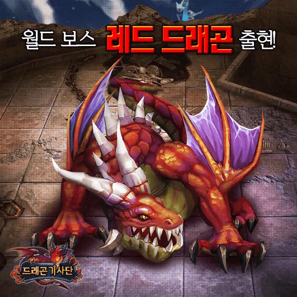 컴투스,`드래곤기사단`월드보스공개