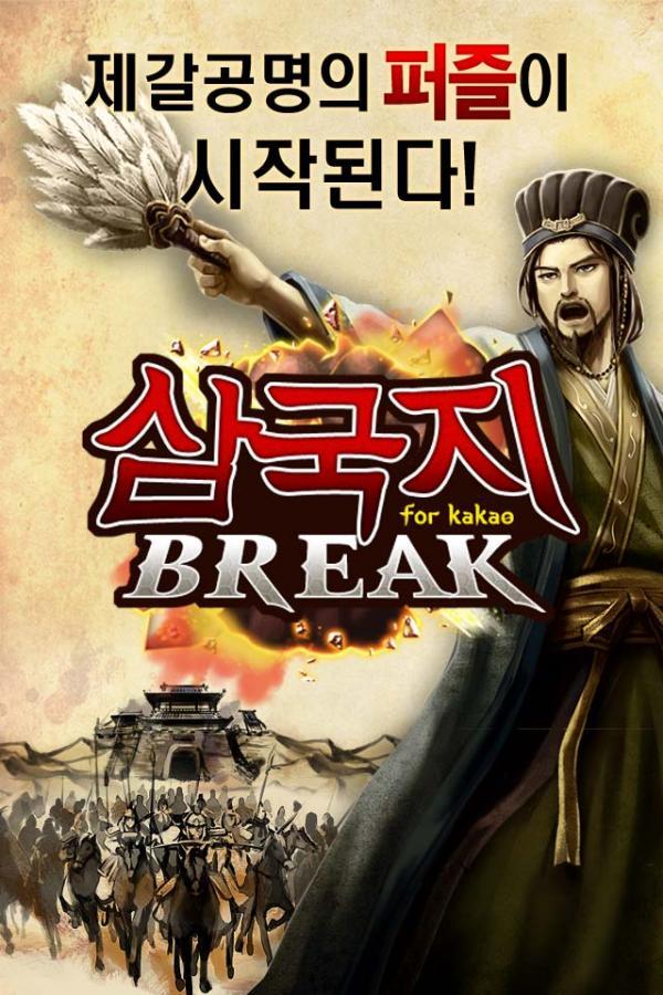 지앤아이,`삼국지브레이크`카카오론칭