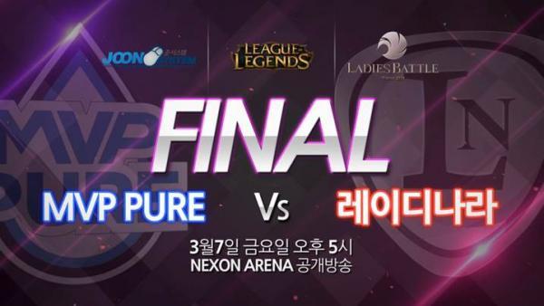 아프리카TV,7일`LOL여성리그`결승전