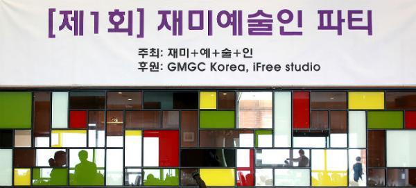 모바일커뮤니티`재미예술인`파티성료