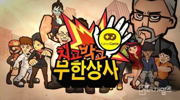 피닉스게임즈,신작`치고박고무한상사`공개