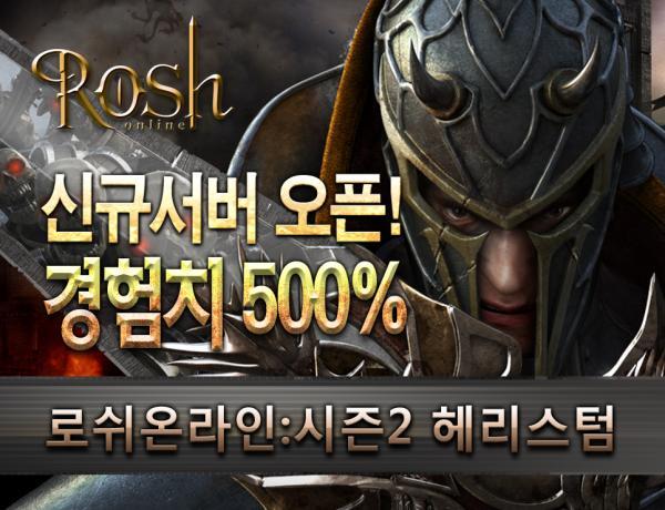 엠플레닛,`로쉬온라인`유저간담회