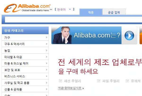 中알리바바,한국게임계러브콜가속
