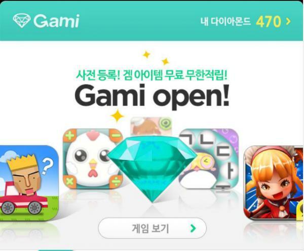 유탑소프트모바일리워드앱`께미`본격화