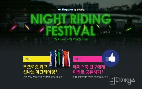 NHN엔터`나이트라이딩패스티벌`개최