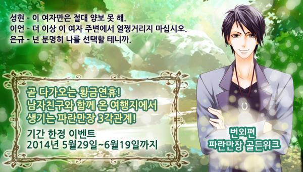 안다물코리아`연애데이`새스토리공개