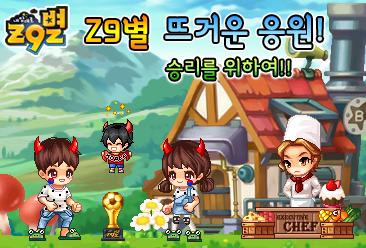 누리플레이`내맘대로Z9별`업데이트