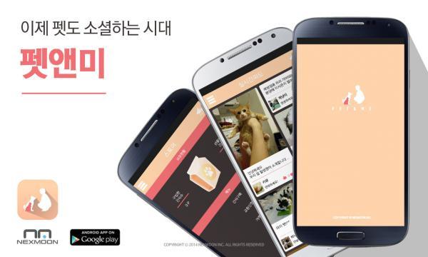 넥스문반려동물SNS`펫앤미`발표
