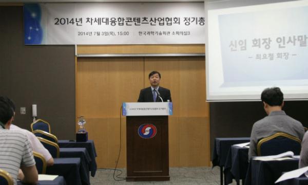`차세대콘텐츠협`최요철신임회장선출