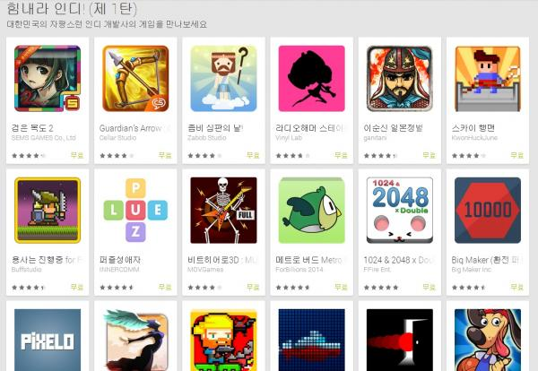 구글첫`힘내라인디게임`어떤작품?