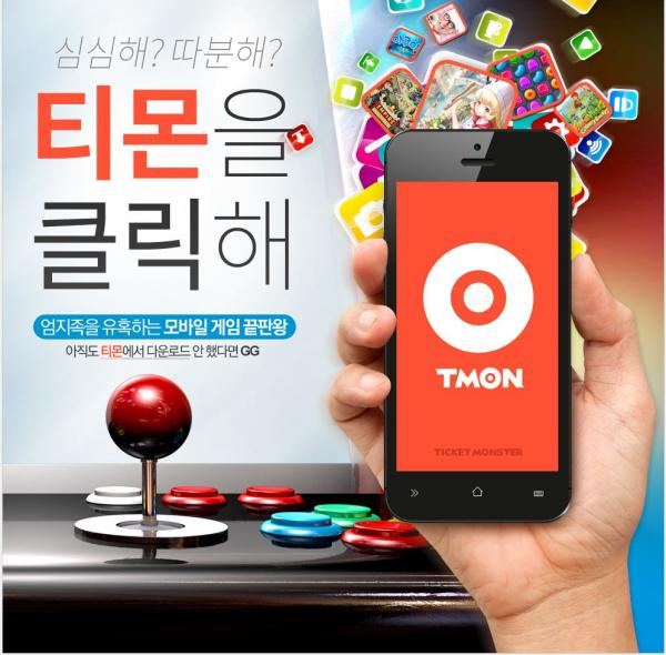 앱스아시아`티몬`과게임플랫폼오픈