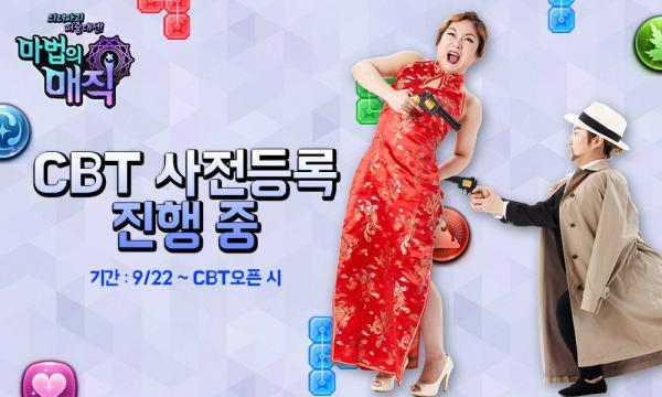 이엔피`마법의매직`홍보모델`박나래`선정