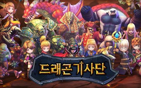 컴투스`드래곤기사단`글로벌론칭
