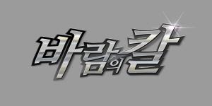 네오아레나신작`바람의칼`로고공개