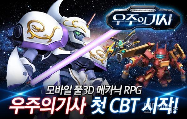 엔틱게임월드,신작`우주의기사`첫CBT