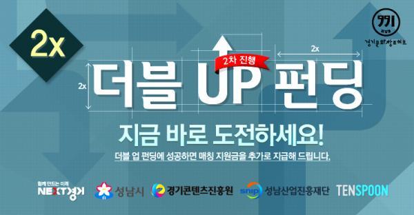 큐랩`더블업펀딩`참가자모집