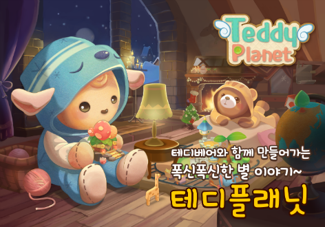 세중신작`테디플래닛`SNG장르도전