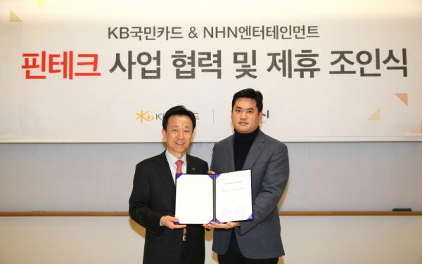 NHN,KB국민카드와핀테크제휴