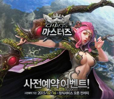 네오액트`카오스`모바일RPG로개발