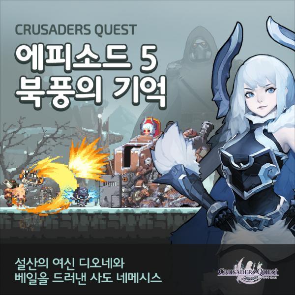 NHN`크루세이더퀘스트`스테이지추가