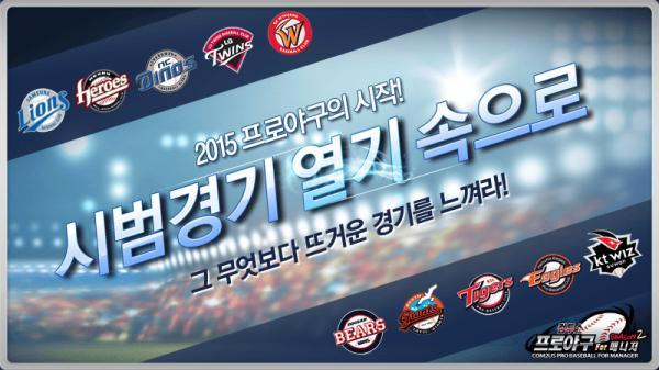 컴투스`컴프매`시범경기개막이벤트