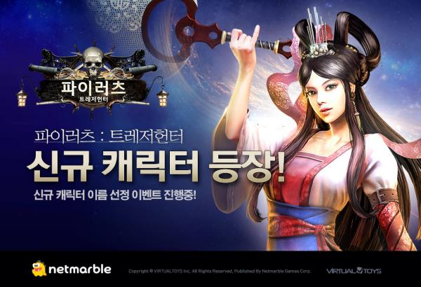 넷마블`파이러츠`신규캐릭터공개