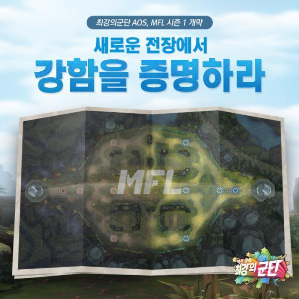 에이스톰`최강의군단`MFL개편