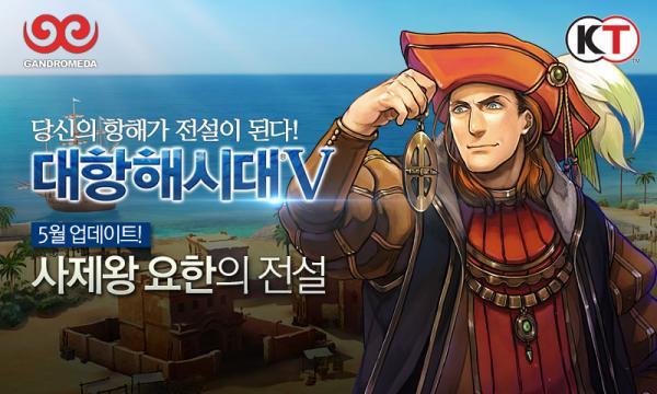 간드로메다14일`대항해시대5`업데이트