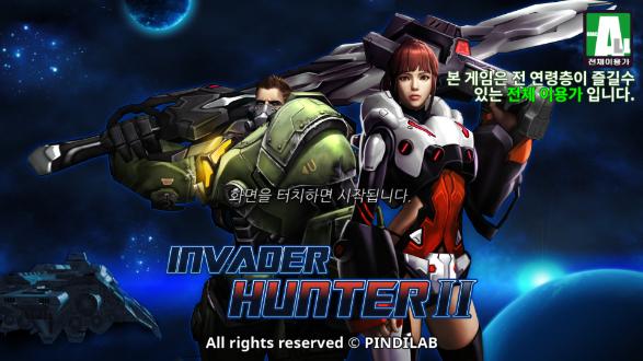 핀디랩`인베이더헌터`후속작잘될까