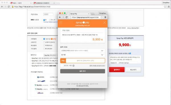 SK플래닛`시럽페이`신용카드지원확대
