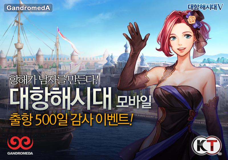 `대항해시대5`서비스500일맞아