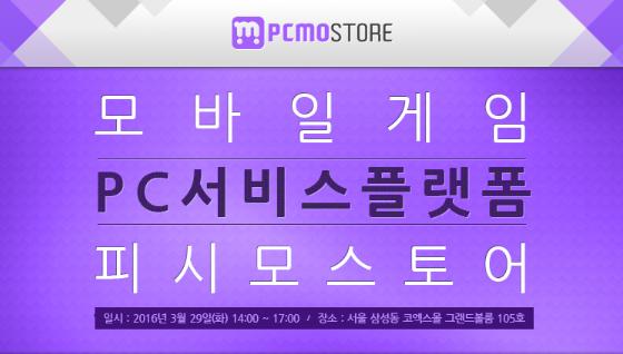 피지맨29일`피시모스토어`세미나개최