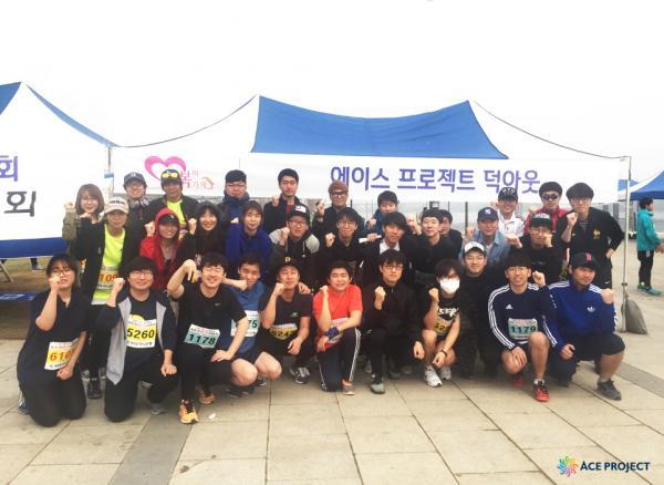 에이스소외계층후원마라톤대회참가