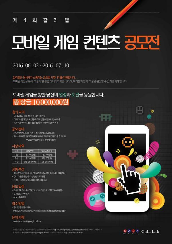 갈라랩`모바일게임콘텐츠공모전`개최